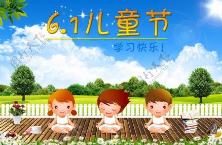 61儿童节学习广告图