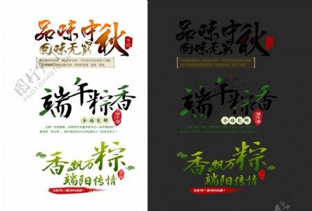 品味中秋淘宝首页免费下载