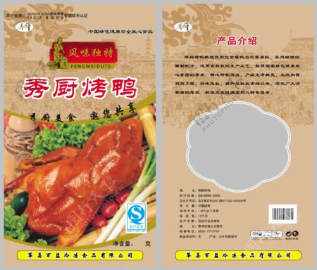 烤鸡包装设计图片