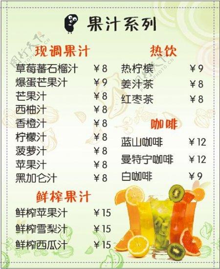 夏季清凉饮品简餐