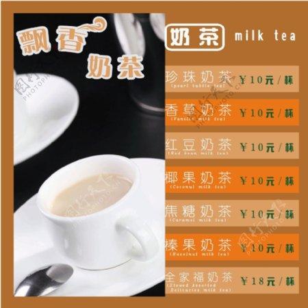 面包店高清奶茶宣传价格表矢量图