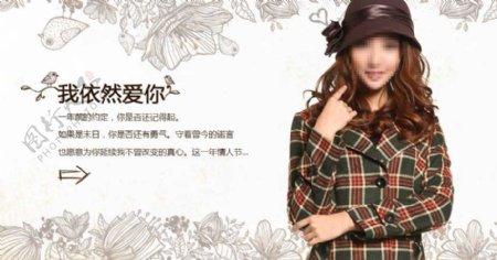 格子女衬衫促销海报图