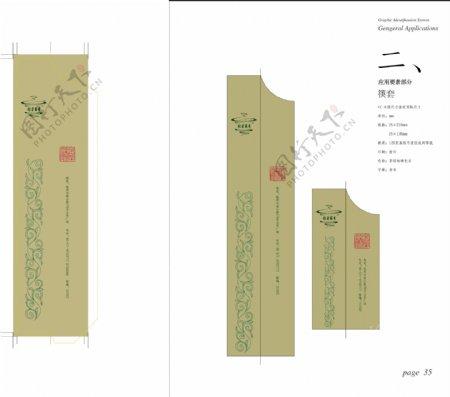青藤茶馆VIS纸杯筷套