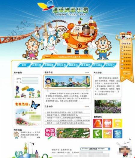 韩菲乐园网站模板