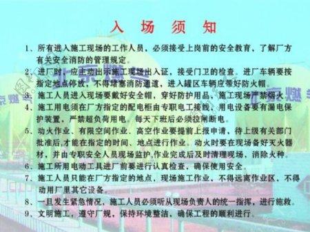 北京液化气宣传展板