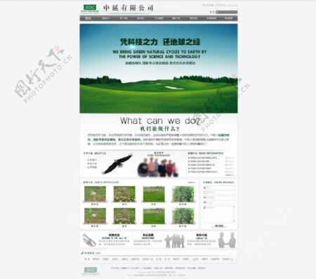 草皮网站中文模板图片