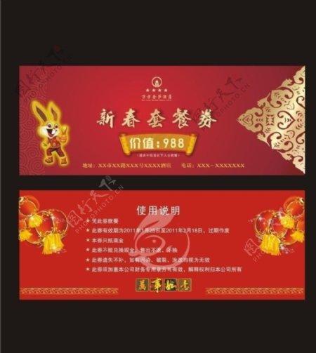 春节套餐券图片