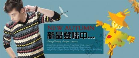 秋季男装海报