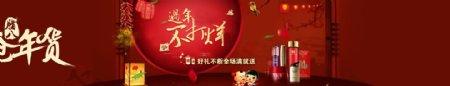 春节钜惠模板