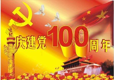 庆建党100周年