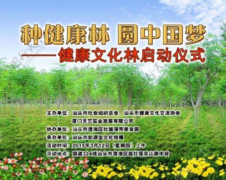 健康文化林启动仪式