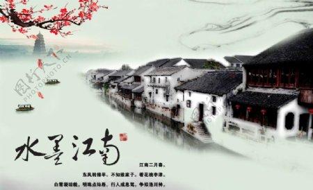 江南水墨图片
