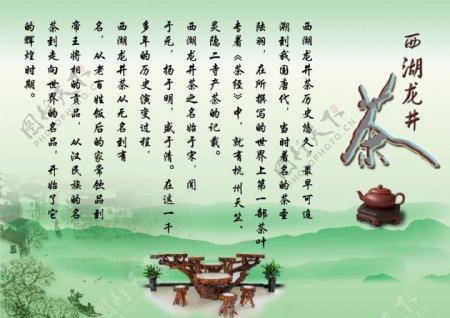 龙井茶宣传海报图片