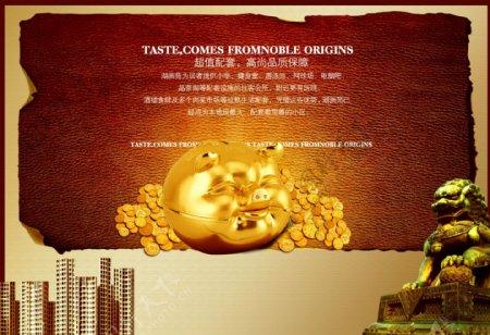 房地产广告金猪金币