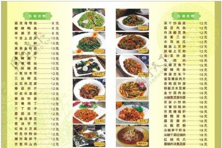 菜单菜牌点菜单图片