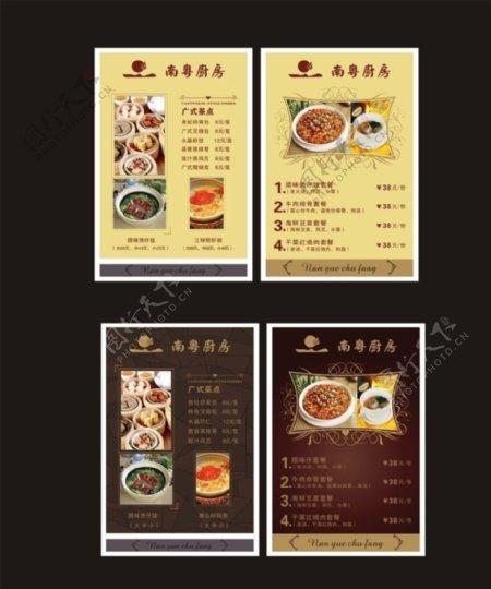 南粤厨房餐桌台卡图片