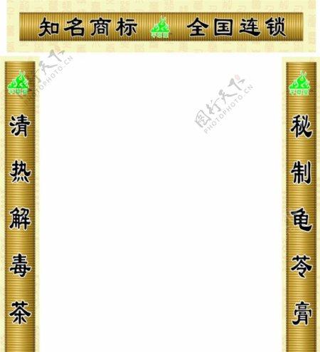 千草堂横联柱子图片