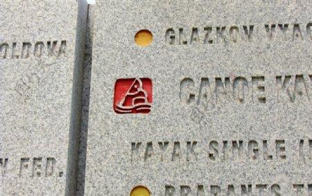 北京奥运奖牌石刻图片