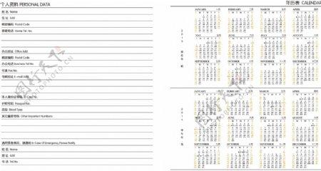 笔记本内页矢量图图片