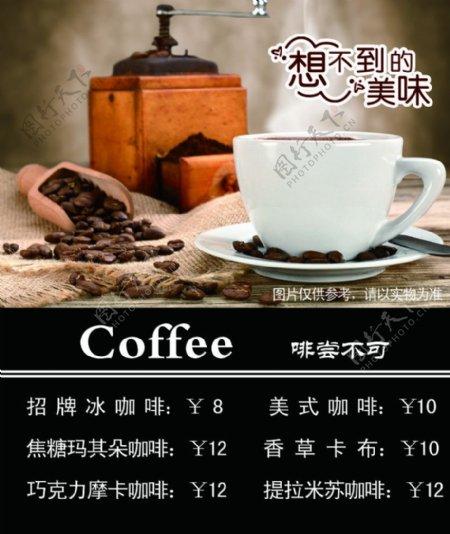 咖啡价格表图片