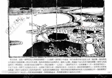 神话故事大禹治水图片