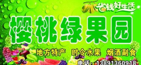 樱桃绿果园水果图片