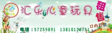 儿童玩具店招牌设计图片