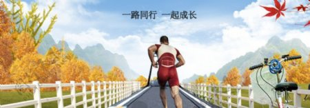 跑步机海报图片