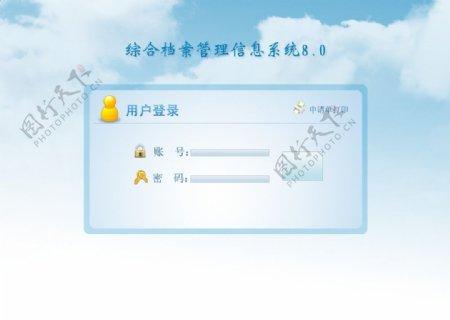 软件登录界面图片