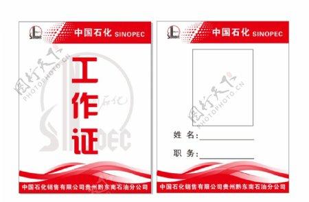 中国石化工作证图片