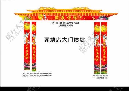 国庆中秋大门布置图图片