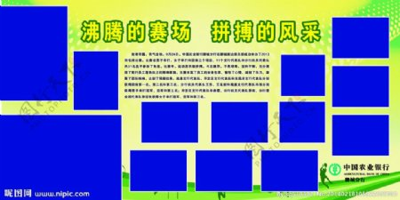 羽毛球比赛剪影展板照片排版图片