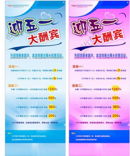 宾馆活动商业海报图片