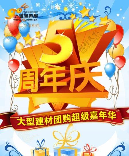 5周年庆欢庆节日气球缎带嘉年华图片