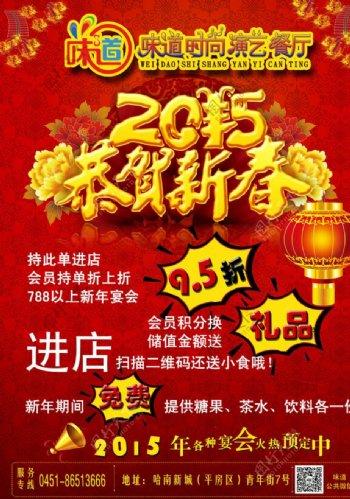 味道餐厅新年恭贺新春宣传单图片