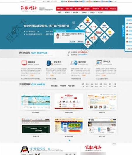 大气网络公司网站模板图片