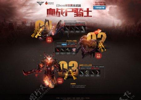 动感逆战游戏活动页面图片