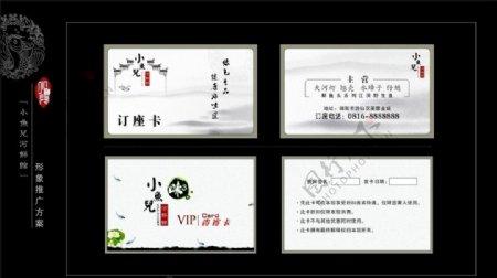 小鱼儿河鲜鱼火锅馆贵宾卡VIP订座卡图片