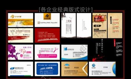 企业经典名片设计图片