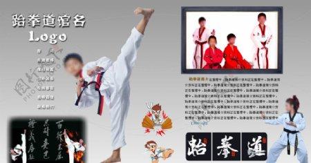 跆拳道网站模板图片
