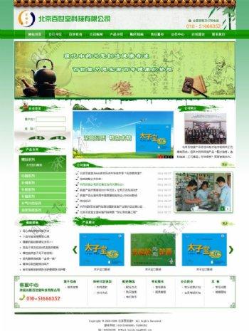 保健品药类网站首页图片