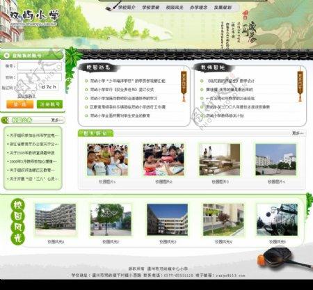 原创绿色清新古典学校中文模板图片