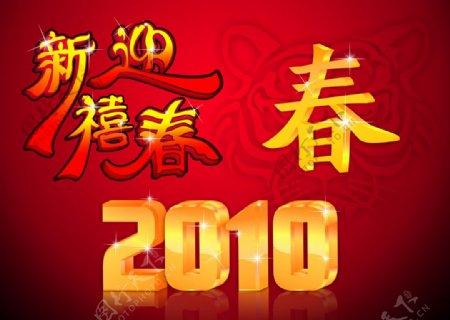 2010新禧迎春素材图片
