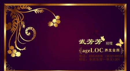 金色花纹高档名片图片