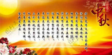 中国传统节日中秋海报图片