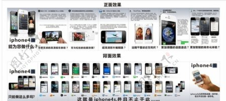 iphone4s广告折页图片