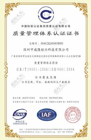 企业证书图片