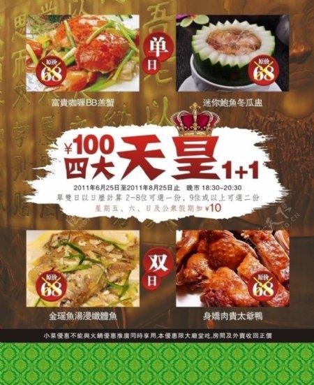 茶餐厅传单海报图片