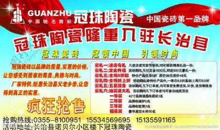 冠珠陶瓷海报图片