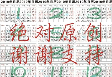 2010年名片日历图片
